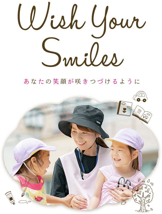 Wish Your Smiles あなたの笑顔が咲きつづけるように
