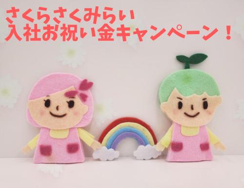 【期間限定!】入社お祝い金キャンペーンスタート!のアイキャッチ