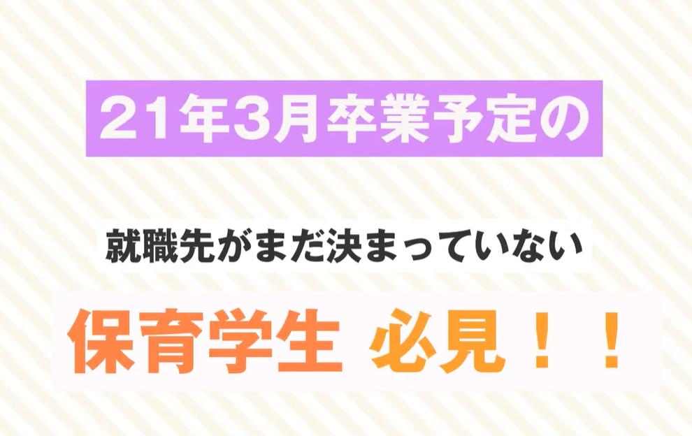 【保育士】21年3月卒★☆説明会+選考同日OK!☆★まだ間に合う!!のアイキャッチ