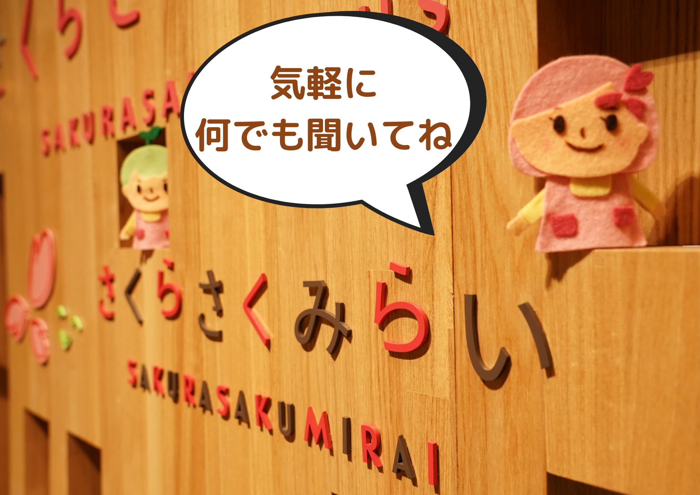【保育士】個別質問&相談『さくらさくサポート』へようこそ☆★のアイキャッチ