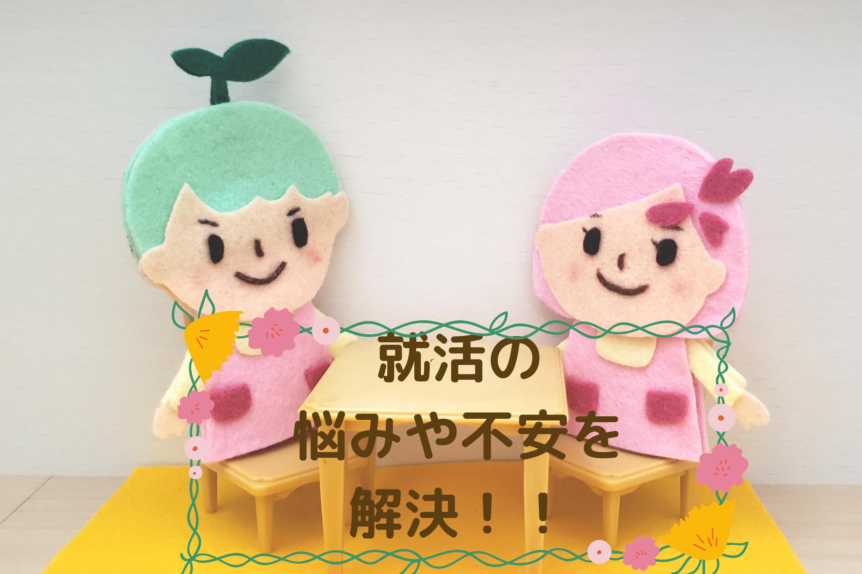 【保育士】22年3月卒 ★☆就職ガイダンス第1弾☆★のアイキャッチ