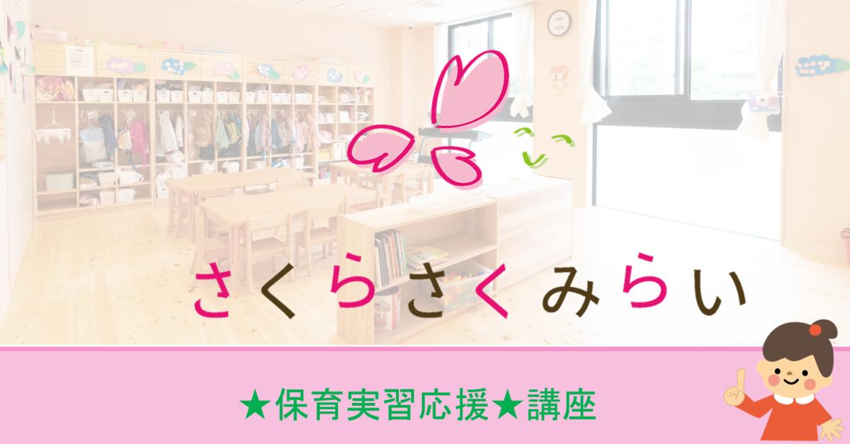 【保育士】22年3月卒★☆実習応援講座☆★のアイキャッチ